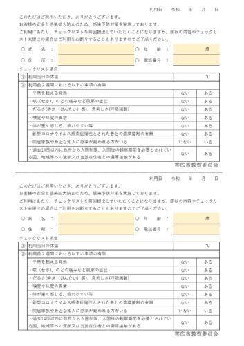 個人チェックリスト(PDF)