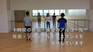 【コロナ対策】よつ葉アリーナ十勝(レッスン)のご利用案内です!