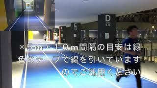 【コロナ対策】よつ葉アリーナ十勝(ランニング走路)のご利用案内です!